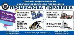 promishlennaya-gidravlika-bord-new-479-min